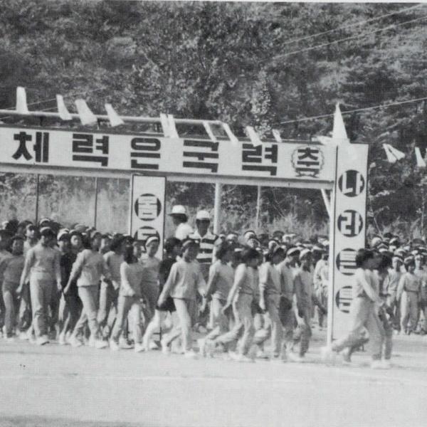 1982년 정안국민학교 운동회