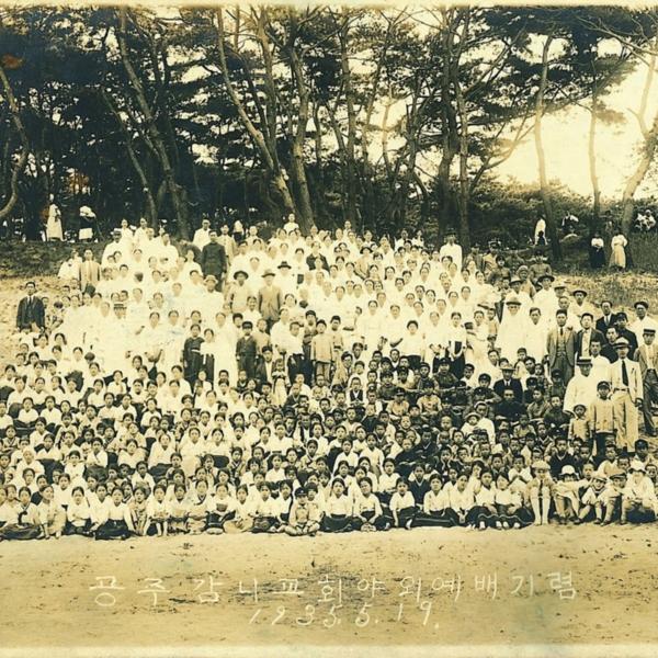공주제일감리교회 전교인 야외예배 기념 단체 사진