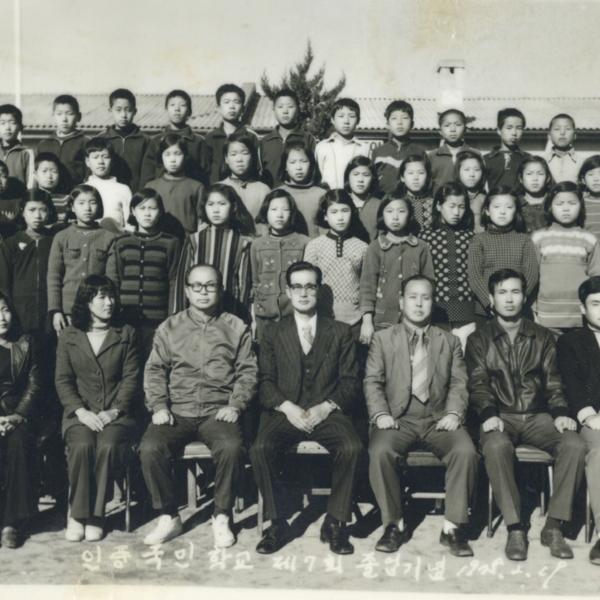 1975년 인풍국민학교 제7회 졸업기념 사진
