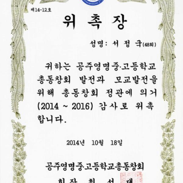 공주영명중고등학교 총동창회 감사 위촉장