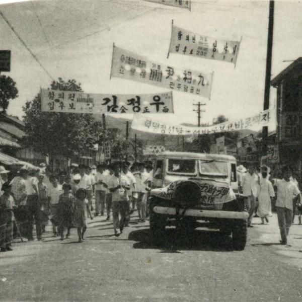 1960년 공주고 학생들이 시내에서 진행한 참의원 공정선거운동 모습