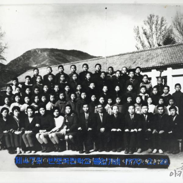1970년 반포국민학교 제47회 졸업기념 사진