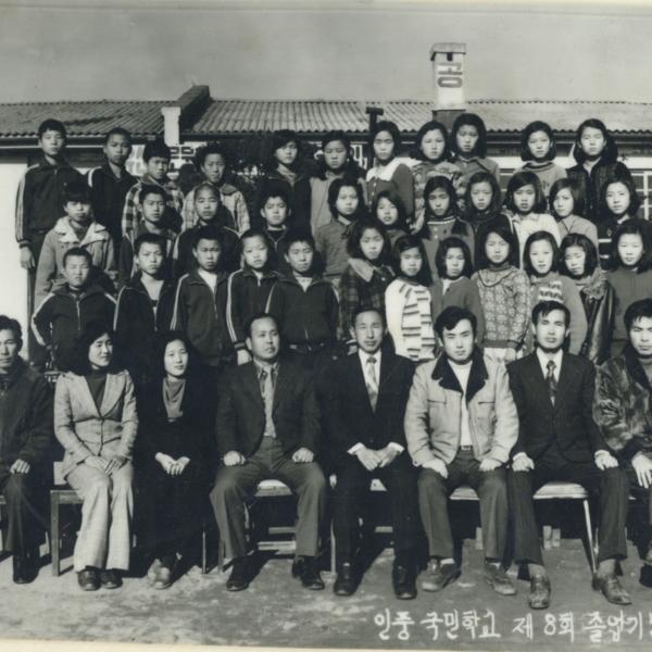1976년 인풍국민학교 제8회 졸업기념 사진