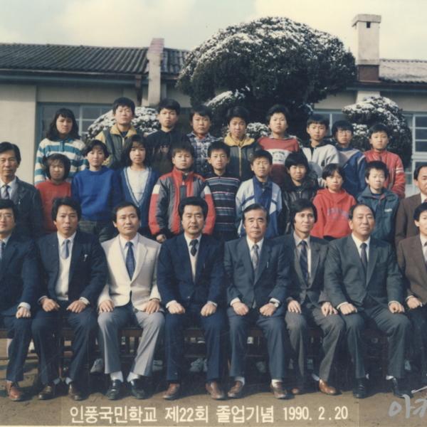 1990년 인풍국민학교 제22회 졸업기념 사진