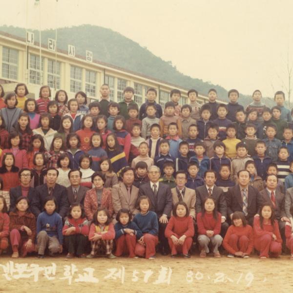 1980년 반포국민학교 제57회 졸업기념 단체 사진
