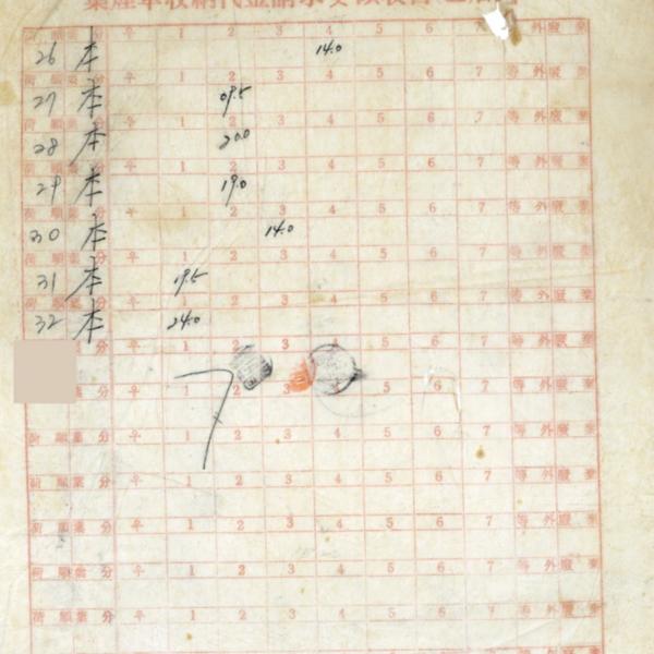 엽연초 수납대금 관련 서류 2