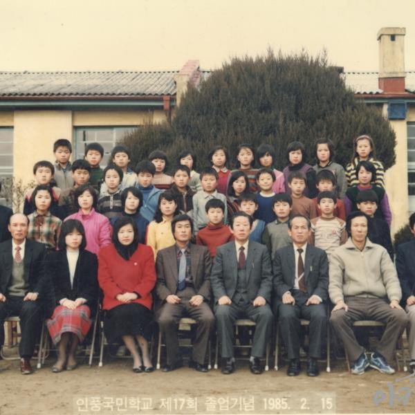 1985년 인풍국민학교 제17회 졸업기념 사진