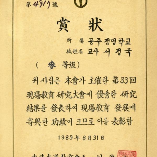충청남도교육회 현장교육 연구대회 상장(1)