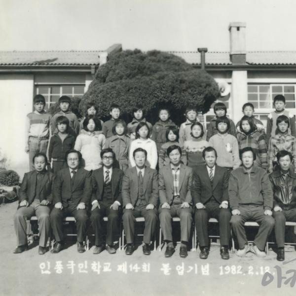 1982년 인풍국민학교 제14회 졸업기념 사진