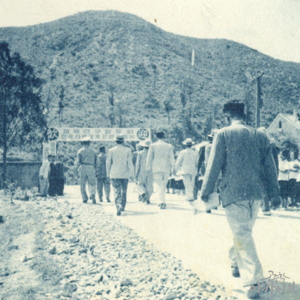 1954년 사대부고 교육연구발표식 1
