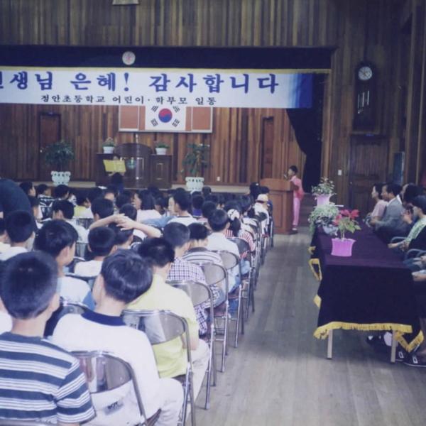 1999년 정안초등학교 1일 스승제(1)