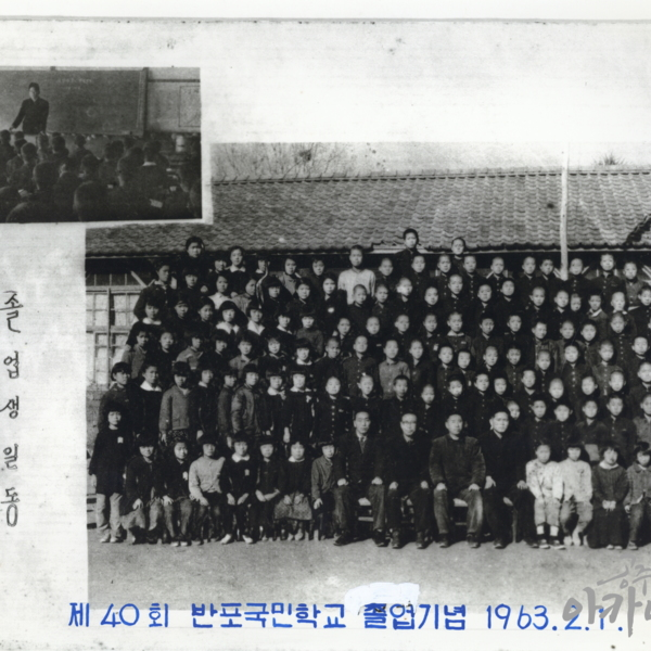 1963년 반포국민학교 제40회 졸업기념 사진