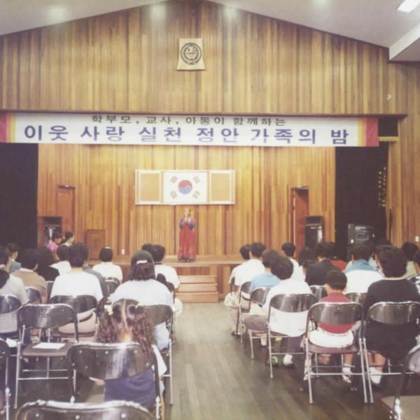 1999년 정안초등학교 정안가족의 밤(1)