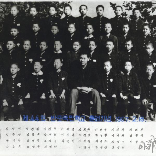 1967년 반포국민학교 제44회 졸업기념 사진 (6학년 3반)