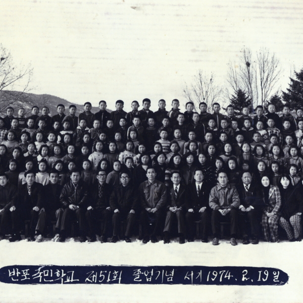 1974년 반포국민학교 제51회 졸업기념 사진