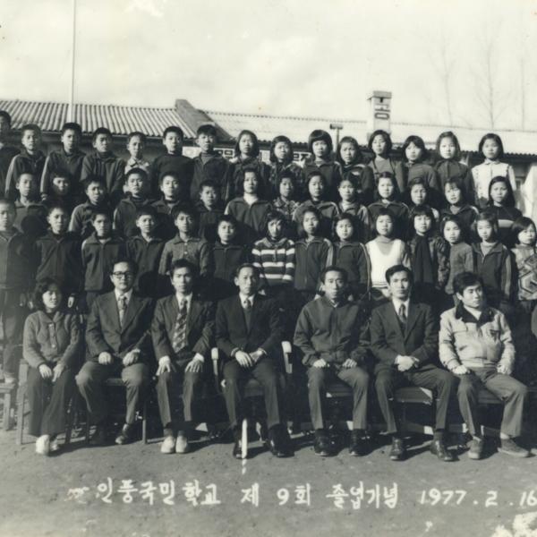 1977년 인풍국민학교 제9회 졸업기념 사진