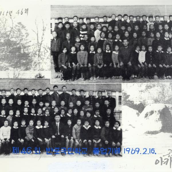 1969년 반포국민학교 제46회 졸업기념 사진