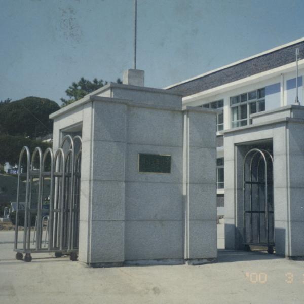 2000년 정안초등학교 개축 교문 1