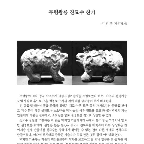무령왕릉 진묘수 찬가