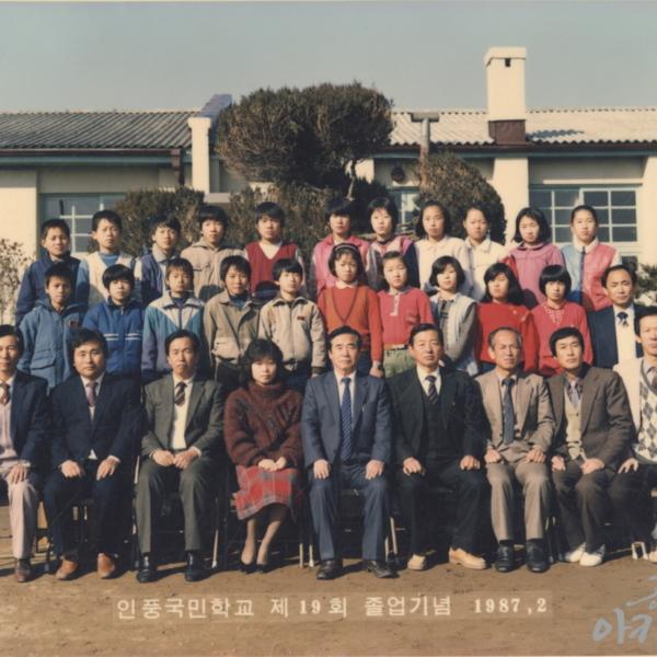 1987년 인풍국민학교 제19회 졸업기념 사진