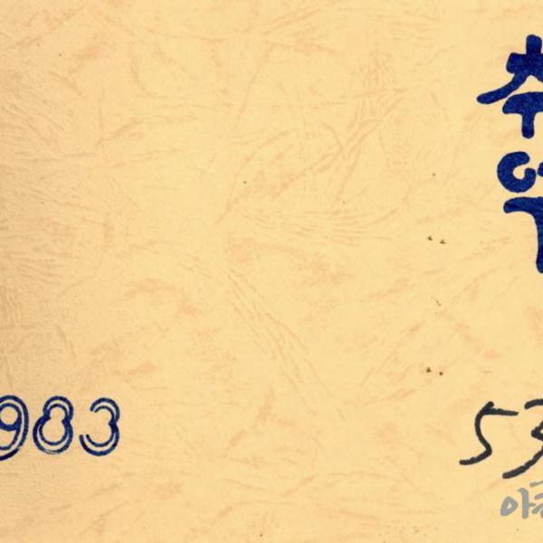 1983년 제53회 우성초등학교 졸업앨범