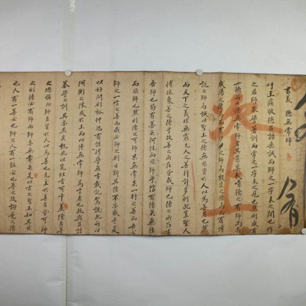 이종욱 시권(李宗郁試卷) '書義 德無常師'