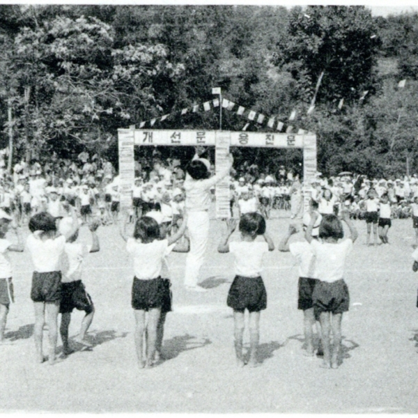 1967년 정안국민학교 교내 운동회 17