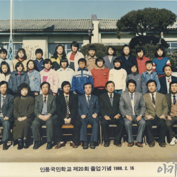 1988년 인풍국민학교 제20회 졸업기념 사진
