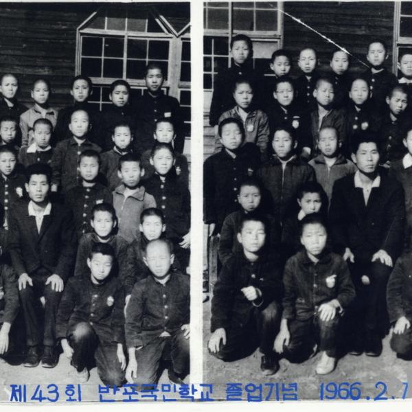 1966년 반포국민학교 제43회 졸업기념 사진