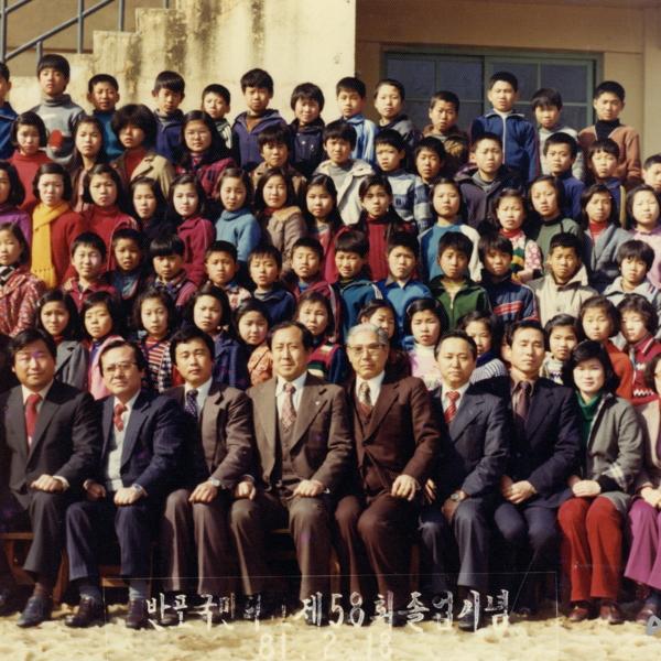 1981년 반포국민학교 제58회 졸업기념 사진 2