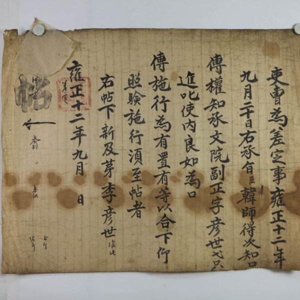雍正12年 이언세(李彦世) 차정첩(差定貼)