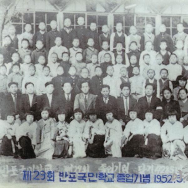 1952년 반포국민학교 제29회 졸업기념 사진