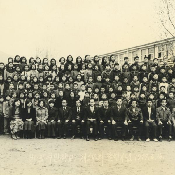 1977년 반포국민학교 제54회 졸업기념 사진