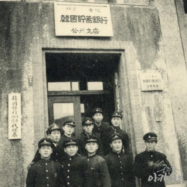 1954년 한국저축은행 공주지점 앞에서 촬영한 졸업사진