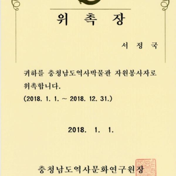 충청남도역사박물관 자원봉사자 위촉장