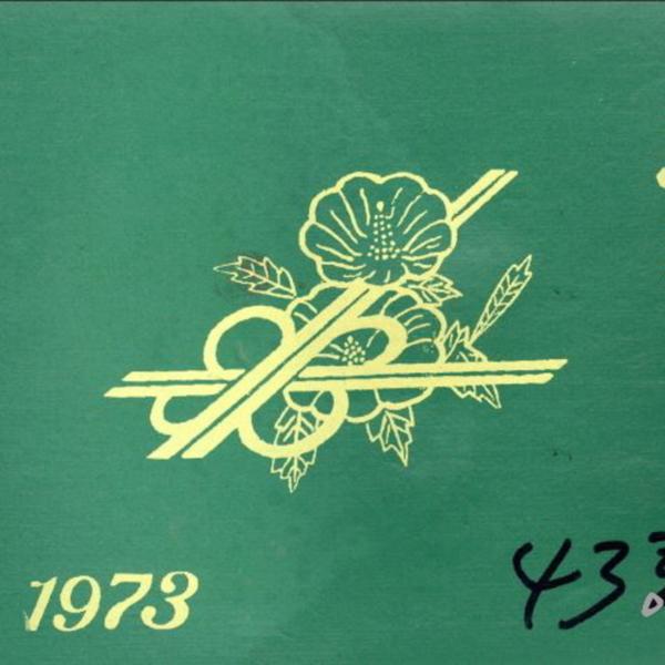 1973년 제43회 우성초등학교 졸업앨범