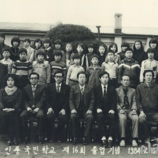 1984년 인풍국민학교 제16회 졸업기념 사진