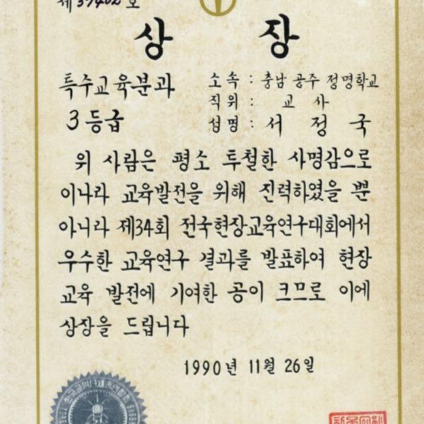 제34회 전국현장교육연구대회 상장
