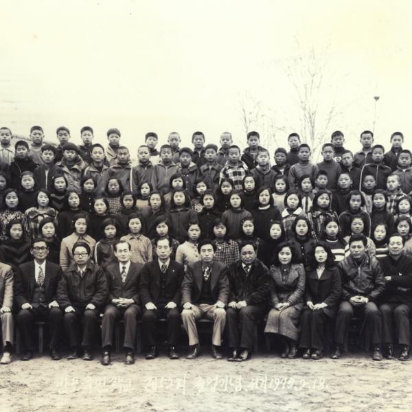 1975년 반포국민학교 제52회 졸업기념 사진