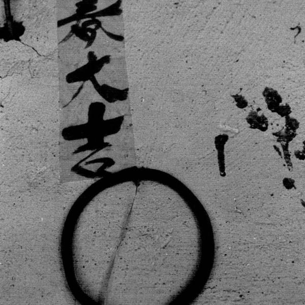 굿과 민간신앙 - 소 코뚜레