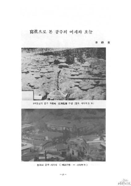 <화보>사진으로 본 공주의 어제와 오늘